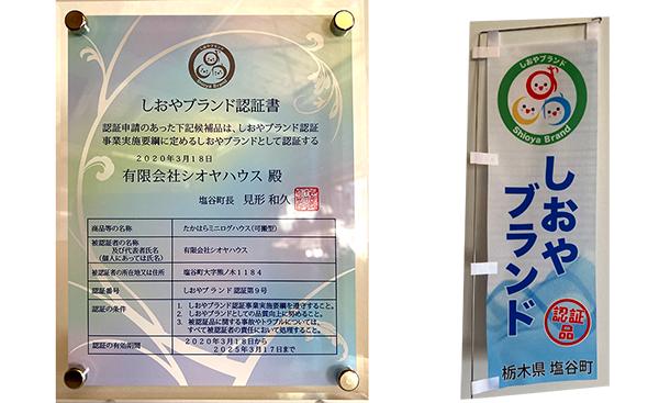 ミニログユニットがしおやブランドに認証されました。