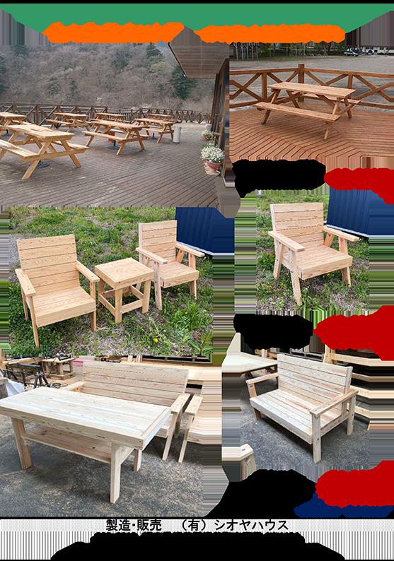 シオヤハウス ガーデンテーブル・椅子